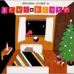 もうすぐクリスマス♡クリスマスに最適なおすすめ絵本5選!!のサムネイル画像