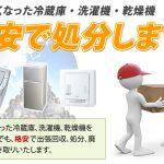 洗濯機の廃棄は廃棄料はいくらかな?しっかり確認して無駄なくやろうのサムネイル画像
