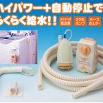 お風呂から、ポンプで洗濯機に、残り湯を給水して節水します!のサムネイル画像