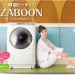乾燥機付きの、洗濯機が人気です。ドラム式と、縦型があります!のサムネイル画像