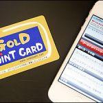 たくさんのポイントカードの管理にはアプリが便利なんです!?のサムネイル画像