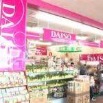 【動画あり】ダイソー商品の便利グッズを徹底紹介します!!のサムネイル画像