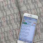 スマホで手軽で簡単に確認できる!時刻表アプリについてのまとめのサムネイル画像