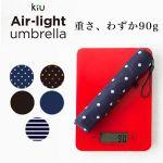 雨の日も気持ち晴れやか♪超おしゃれな人気折り畳み傘ブランドTOP9のサムネイル画像