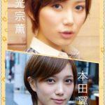 【徹底検証】本田翼と元AKB48光宗薫が似すぎていると話題に?!のサムネイル画像