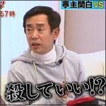 【非難殺到】栗田貫一が妻の大沢さやかに最低発言!!離婚も近い!?のサムネイル画像