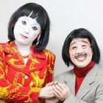 【画像】日本エレキテル連合のメイクの下に隠されたすっぴん姿は!?のサムネイル画像