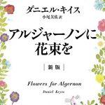 知的障害の男が天才になる話「アルジャーノンに花束を」のあらすじのサムネイル画像