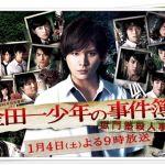 大人気ドラマ『金田一少年の事件簿』は歴代ジャニーズの歴史があったのサムネイル画像