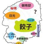 生まれも育ちも栃木っ子がご紹介する栃木県のデートコース!のサムネイル画像