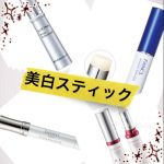 美白化粧品の新しいスタイル、おすすめの美白スティック特集!のサムネイル画像