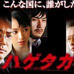 ドラマでも大人気!映画「ハゲタカ」のストーリーやキャスト紹介!のサムネイル画像