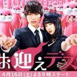 日本テレビの新ドラマを観て、夜の時間を素敵な時間に変えよう♪のサムネイル画像