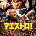松坂桃李さんが主演!映画「マエストロ!」についてまとめました!のサムネイル画像