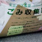 紙を捨てる前にもうひと働き!捨てる予定の紙をリサイクルする活用術のサムネイル画像