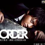 小栗旬主演のドラマ「BORDER」の最終回は意味深!続編はあるのか?のサムネイル画像