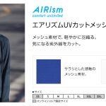 【夏の強力な紫外線】気軽に防げるレディーズUVカットパーカー♡のサムネイル画像