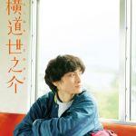 映画『横道世之介』を観たらあなたも邦画の良さを実感できる!!のサムネイル画像