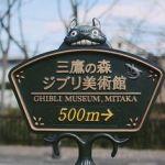 期間限定を見逃すな!【二大】ジブリの注目イベント【東京都内】のサムネイル画像