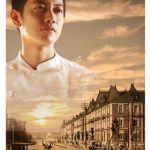 (ネタバレ)佐藤健主演ドラマ「天皇の料理番」見所をたっぷりご紹介のサムネイル画像