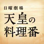 TBSテレビ60 周年特別企画『天皇の料理番』 キャスト紹介のサムネイル画像
