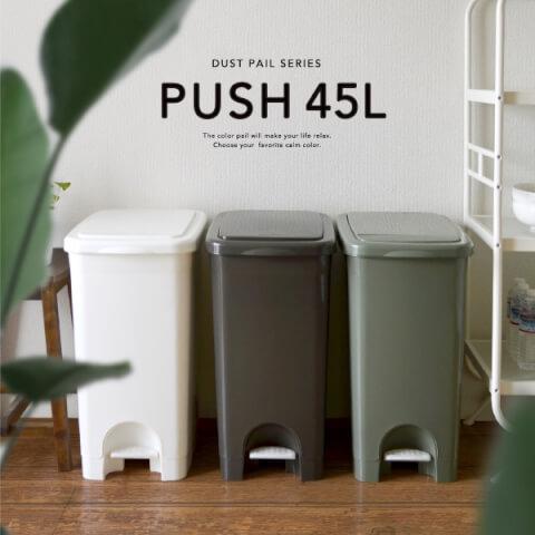 プッシュペダルゴミ箱