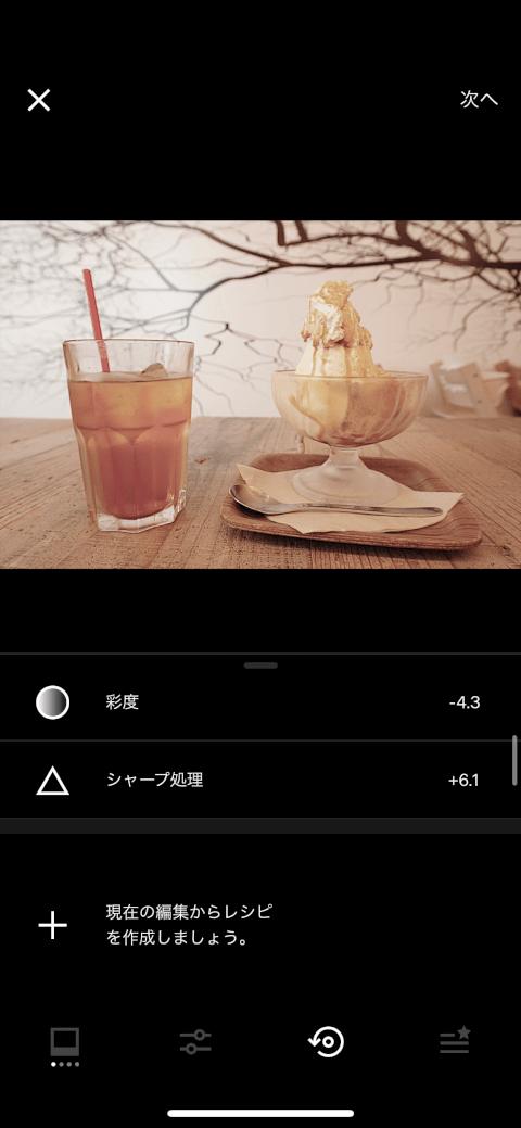 VSCO-編集