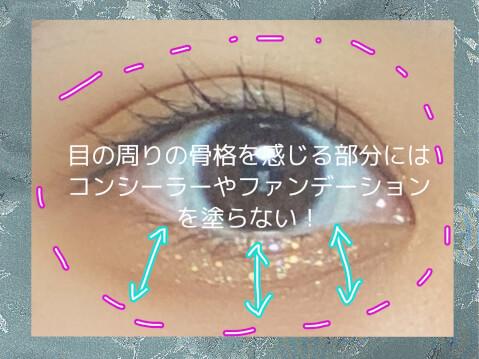 デカ目メイク_+α_コンシーラー
