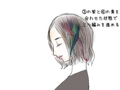隣の髪と一緒に三つ編み
