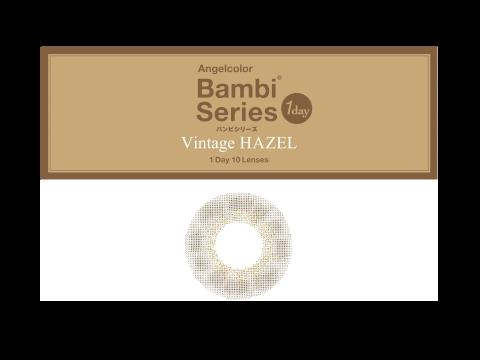 バンビシリーズ ヴィンテージヘーゼル カラコン ハーフカラコン 色素薄い系カラコン