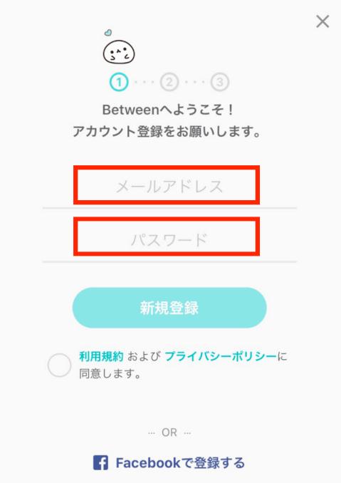 Betweenのアカウント登録画面