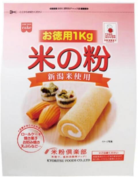ヘルシーな米粉で作るケークサレ