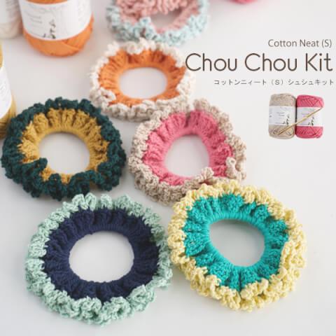 chouchou_kit3