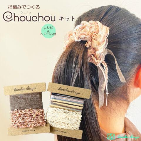 chouchou_kit1