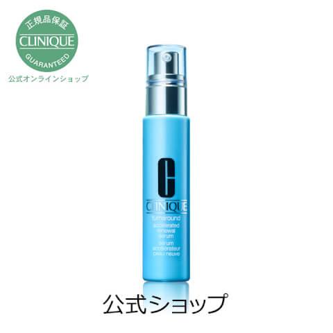 クリニーク 拭き取り化粧水 化粧水 チーク ポップ リップ マスカラ ファンデーション クレンジング 敏感肌 ターンアラウンドセラム
