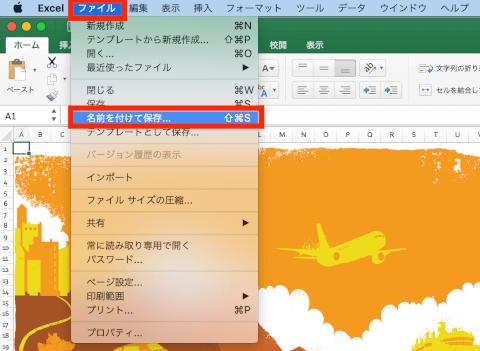 エクセルのファイル保存ボタンを選択している画像