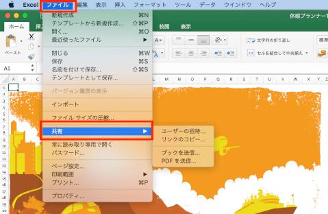 エクセルのファイル共有ボタンを選択している画像