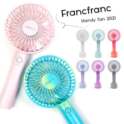 【フランフラン】フレ ハンディファン 2021年モデル