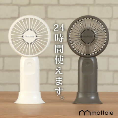 【mottole】充電式大容量ハンディファン MTL-F015