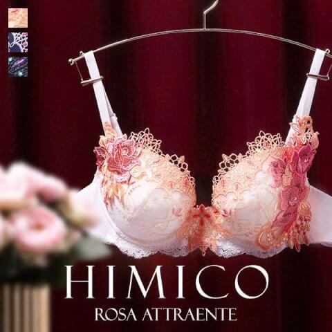 ヒミコローザアトランテブラ