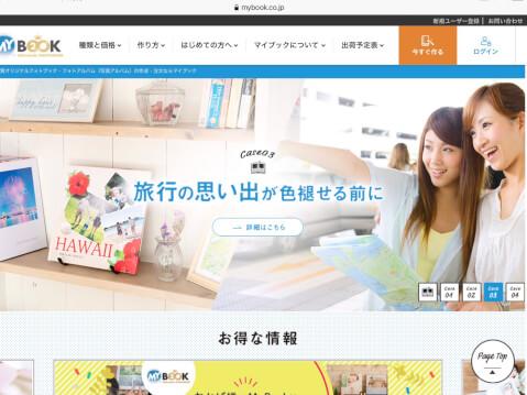 マイブックの公式サイトの画像