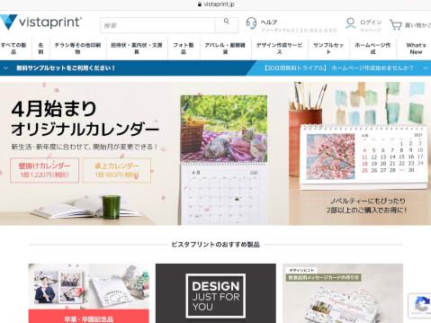 ビスタプリントの公式サイトの画像