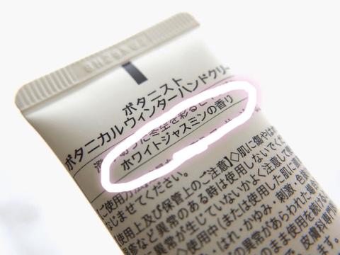 ハンドクリーム 香り付き 選び方