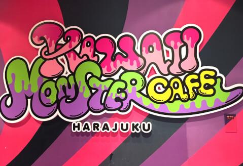 kawaiimonstercafe