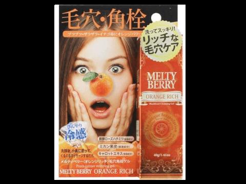 メルティーベリー オレンジリッチ 鼻パック おすすめ