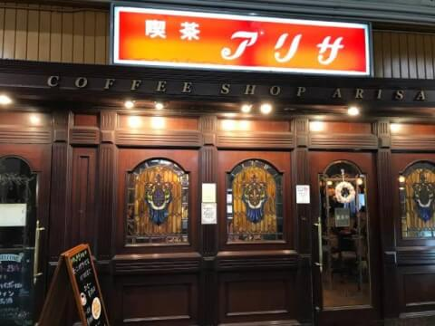 喫茶アリサ 梅田 大阪 純喫茶