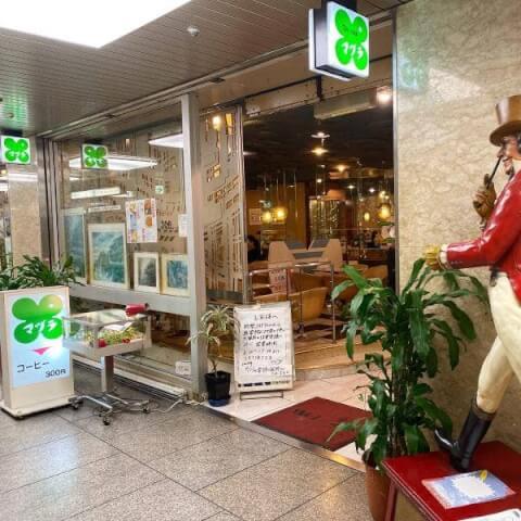 マヅラ喫茶 北新地 大阪 純喫茶 おすすめ