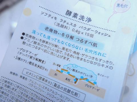 酵素洗顔 選び方