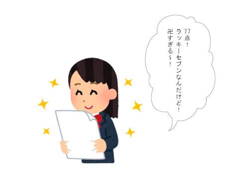 卍_流行語_女子高校生_若者_ナチス_まんじ_意味_使い方_JK