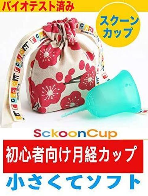 スクーンカップ